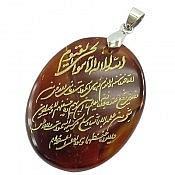 مدال عقیق سلیمانی آیت الکرسی