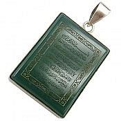 مدال نقره عقیق آیت الکرسی