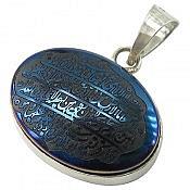 مدال نقره حدید آیت الکرسی