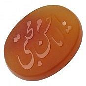 نگین تک عقیق حکاکی یا امام حسن مجتبی