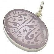 مدال نقره عقیق یاقائم آل محمد