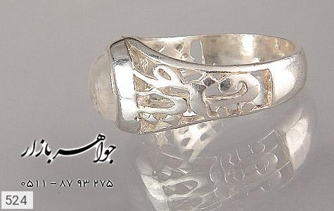 انگشتر نقره در نجف یاعلیع یافاطمهس - 524