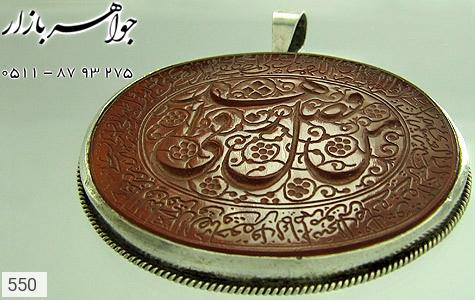 مدال نقره عقیق دو طرف حکاکی درشت دست ساز - 550