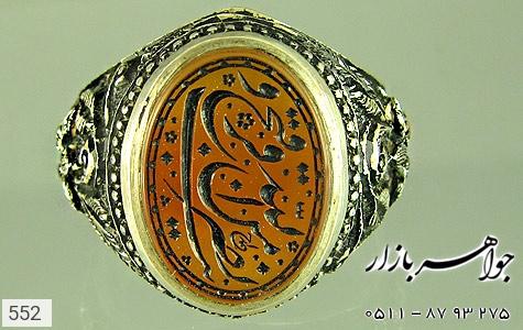عکس انگشتر عقیق (نصر..الله)سیاه قلم
