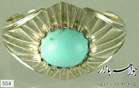 انگشتر نقره فیروزه مردانه دست ساز - 554