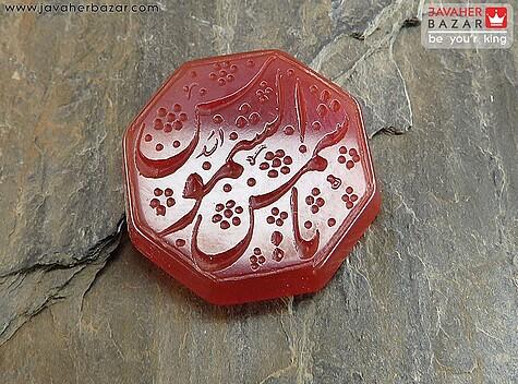 نگین تک عقیق حکاکی یا شمس الشموس - 56245