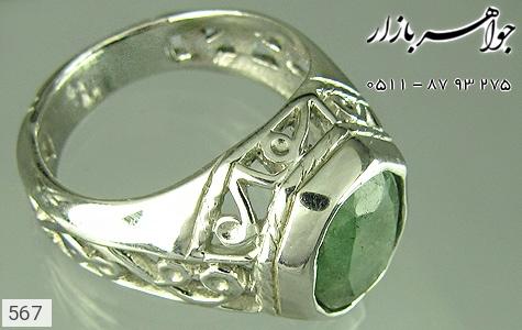 انگشتر نقره جید آب رودیوم سفید - 567