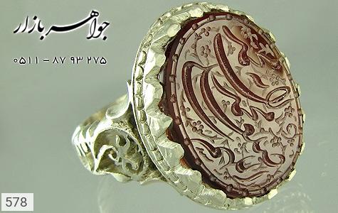 انگشتر نقره عقیق حکاکی صلوات - 578