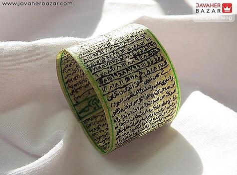 حرز امام جواد نوشته شده بر پوست آهو اصل دست نویس با خط خوش در ساعت سعد
