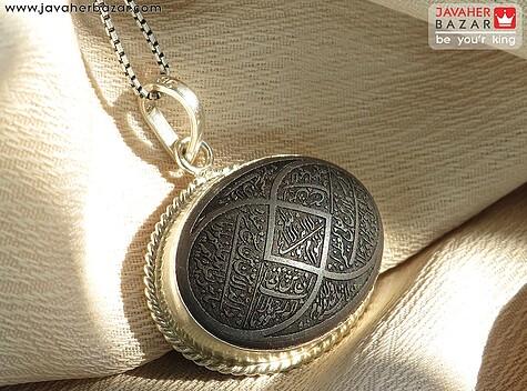 مدال نقره حدید صینی آیت الکرسی دست ساز