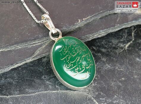 مدال نقره عقیق سبز حکاکی نادعلی - 63612
