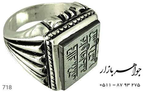 انگشتر نقره حدید حکاکی 5 تن خط کوفی - 718
