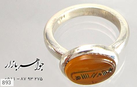 عکس انگشتر نقره عقیق شرف الشمس ضابطی