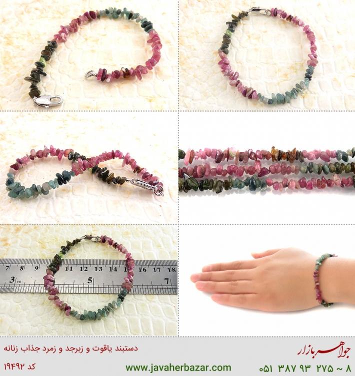 دستبند یاقوت و زبرجد و زمرد جذاب زنانه