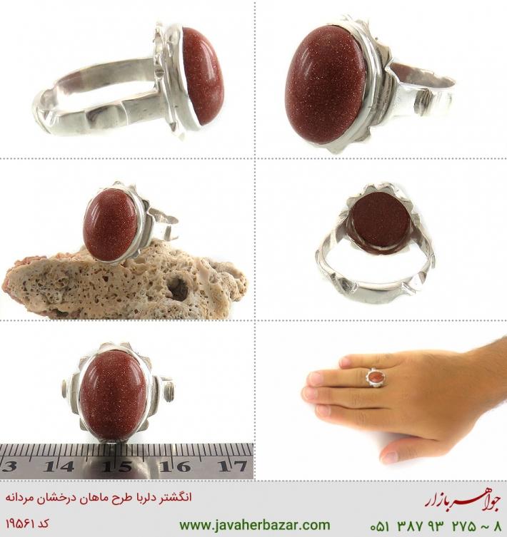 انگشتر دلربا طرح ماهان درخشان مردانه