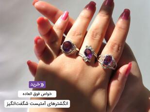 انگشتر آمتیست زنانه