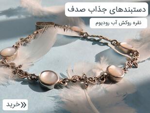 دستبند صدف