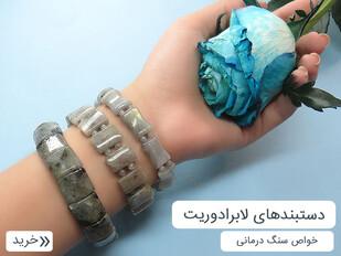 دستبند لابرادوریت
