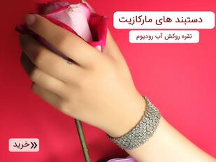 دستبند های مارکازیت