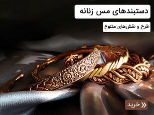 دستبند های مس زنانه
