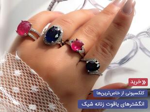 انگشتر یاقوت زنانه