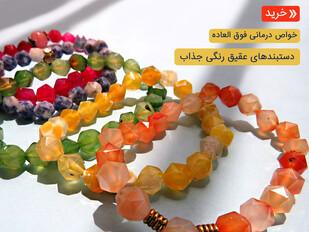 دستبند عقیق زنانه