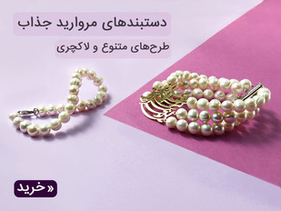 دستبند مروارید زنانه