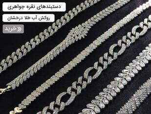 دستبندهای جواهری