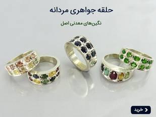 انگشترهای جواهری مردانه