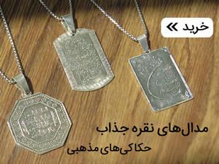 مدال های نقره
