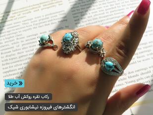 انگشتر فیروزه زنانه