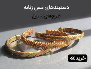 دستبندهای مس زنانه جذاب