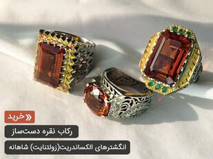 انگشتر الکساندریت (زولتنایت) مردانه