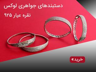 دستبندهای نقره