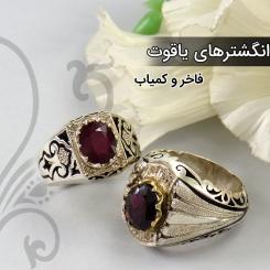 انواع انگشترهای یاقوت شاهانه