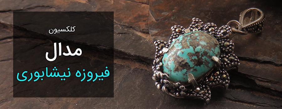 حراج ویژه مدالهای فیروزه نیشابوری
