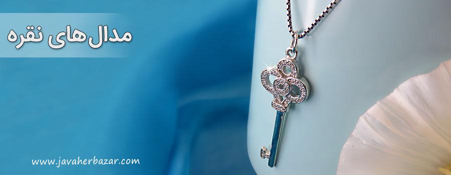 حراج انواع مدال نقره زنانه