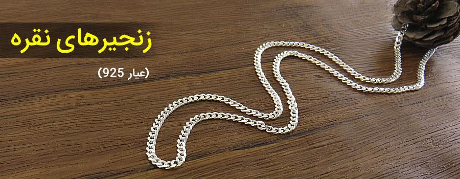 حراج فوقالعاده انواع زنجیر نقره
