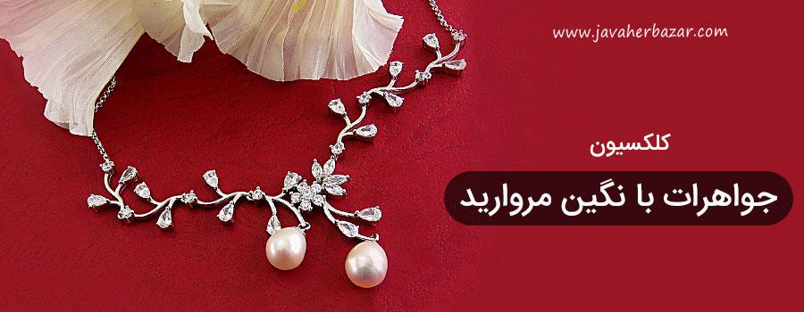 جواهرات با نگین مروارید