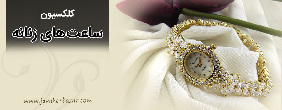 انواع ساعت زنانه