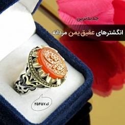 انگشتر عقیق یمن مردانه جدید