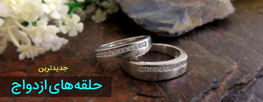 انواع حلقه ازدواج نقره