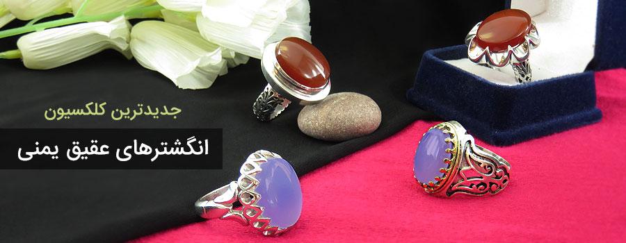 انواع انگشتر عقیق یمنی