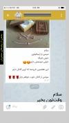 تصویر خرید از جواهربازار - شماره 110