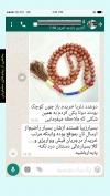 تصویر خرید از جواهربازار - شماره 135