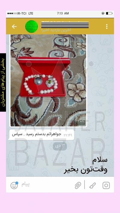تصویر خرید از جواهربازار - شماره 150