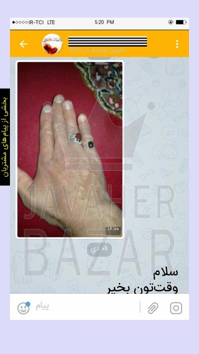 تصویر خرید از جواهربازار - شماره 153