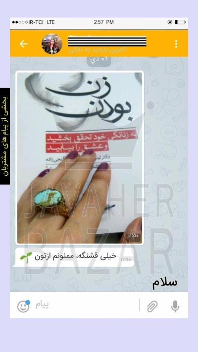 تصویر خرید از جواهربازار - شماره 156