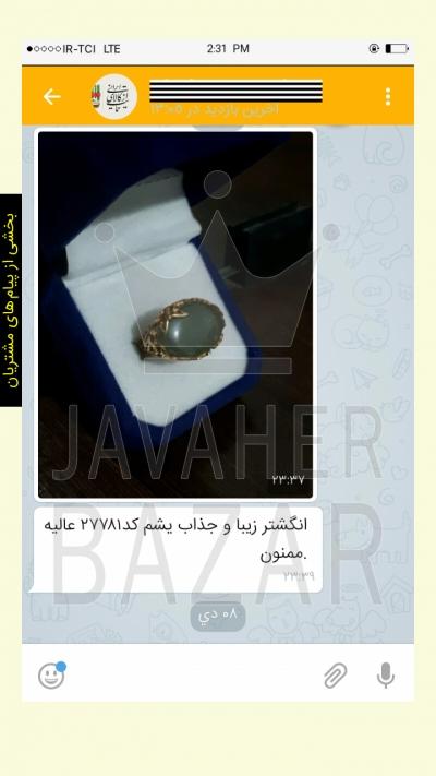 تصویر خرید از جواهربازار - شماره 157