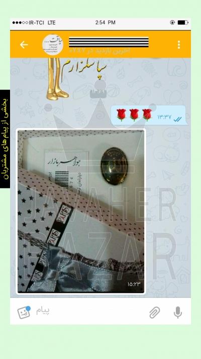 تصویر خرید از جواهربازار - شماره 165